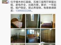 出租 檀香蓝天3室2厅1卫106平米1300元/月住宅