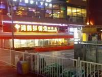 出售华商国际城48.3平米248万商铺