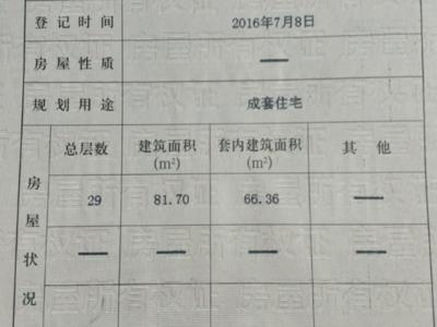 出售华润 龙湖雅居 2室2厅1卫81.7平米48.6万住宅