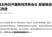 """""""旧改""""4万亿来袭,自贡哪些小区更有希望成为首批受益者?"""