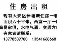 出租大安区长堰塘60平米350元/月住宅