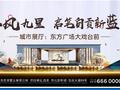 蓝润·春风九里项目现场