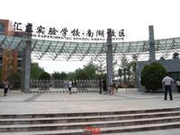 汇东实验学校·南湖校区