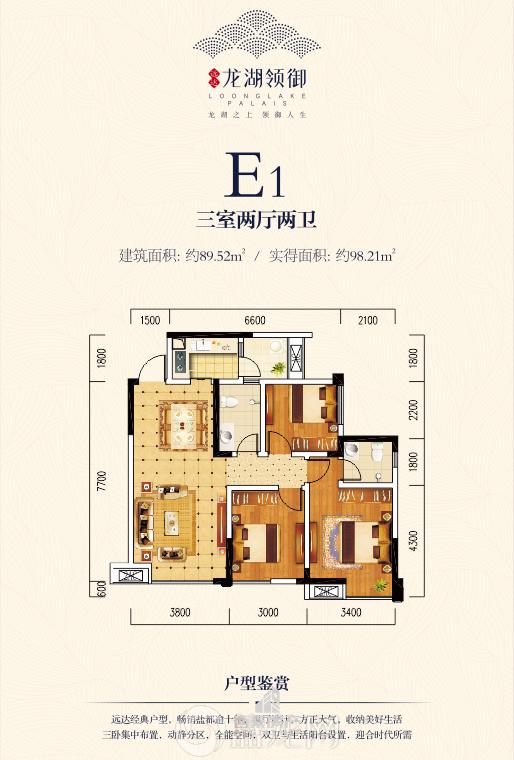 四期E1 三室两厅两卫