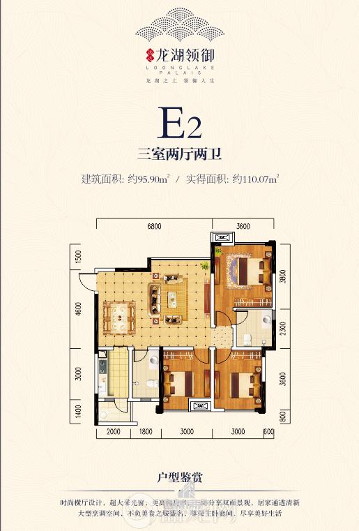 四期E2 三室两厅两卫