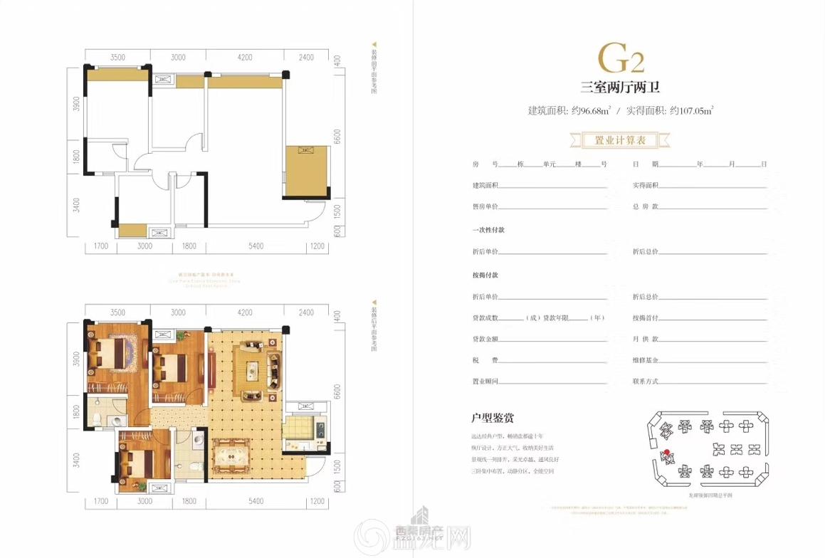 四期G2 三室两厅两卫