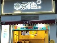 贡井区恒太城临街店铺奉茶饮品店转让