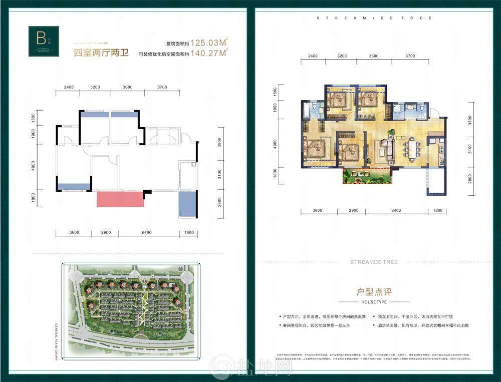 出租晶泽 汐樾4室2厅2卫125.03平米 清水房 800元/月住宅