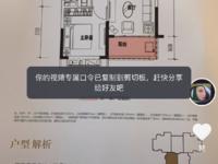 出售恒大未来城2室2厅1卫78平米4700万住宅